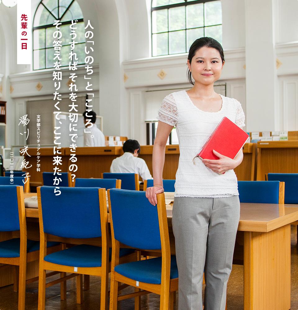 湯川 咲紀子 | 先輩の一日 | キャンパスライフ | 高野山大学